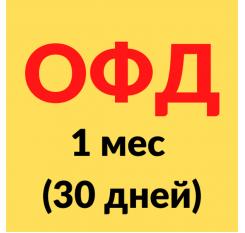 ofd.ru на любой срок