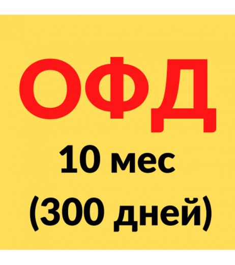 ОФД на 10 месяцев (300 дней за 9р./день)