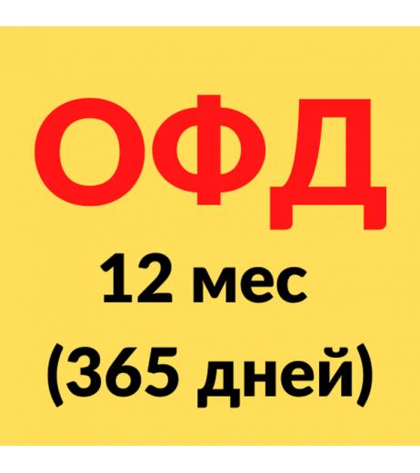 ОФД на 12 месяцев (365 дней за 8.20р./день)