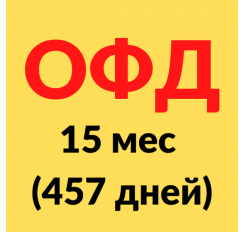 ОФД на 15 месяцев (457 дней за 8.09р/день)