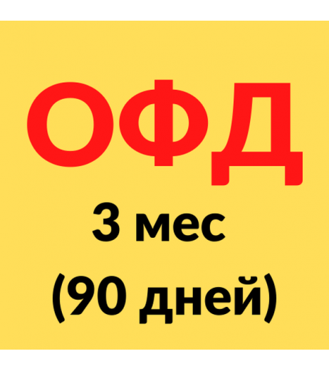ОФД на 3 месяца (90 дней за 10р./день)