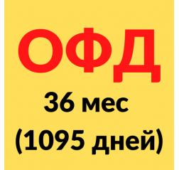 ОФД на 36 месяцев (1095 дней за 6.28р./день)